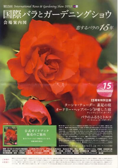 国際バラとガーデニングショウを見に行きました。