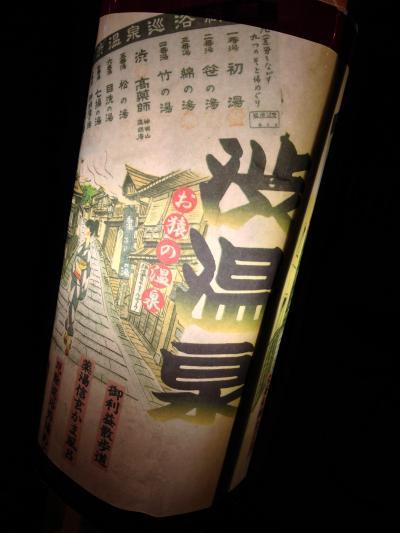 暑さを逃れて、信州(1) 涼しき渋温泉