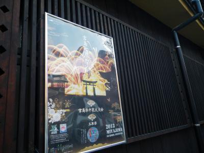 宮島の花火大会とゴミ拾いの巻