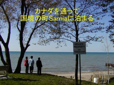 カナダ ヒューロ湖 湖畔の町 サーニアSarnia