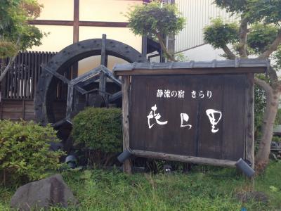 岳温泉:喜ら里でまったり(福島県ですよヽ(゚∀゚ ))