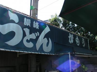 車で行く西日本の旅 香川県坂出 讃岐うどん がもう