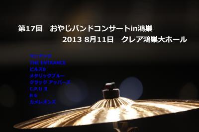 第17回 おやじバンドコンサート in 鴻巣