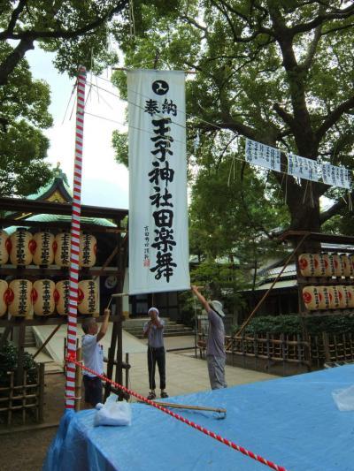 2013 王子田楽奉納 その前に 上