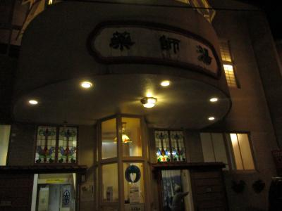2013夏休み 西日本を巡る2200キロドライブ家族旅行1週間 2日目その3 温泉津温泉 編