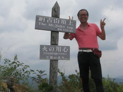 八百津・めい想の森キャンプ~七宗町納古山登山