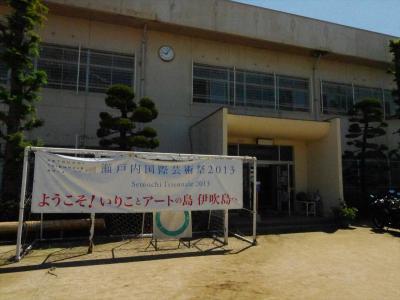 伊吹島(瀬戸内国際芸術祭2013)