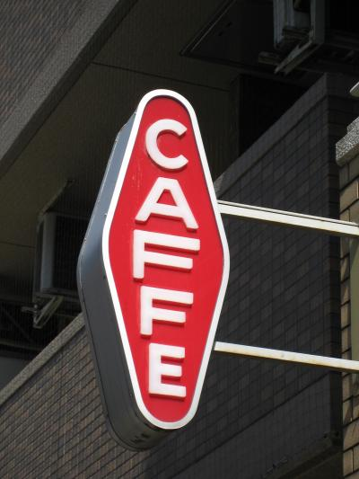 約束のカフェを届けにバール・ウーノへ