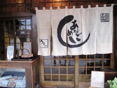 夏の広島旅行 名物あなご飯と懐かしい風景