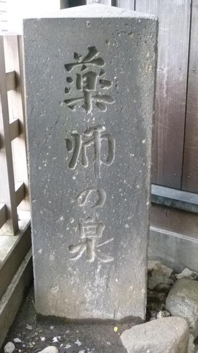 薬師の泉(志村坂上)