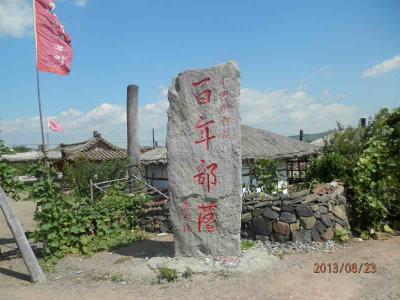 23金曜3日目6午前北京図門長春 延吉への途中朝鮮族百年部落に寄る