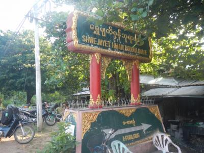 たびたびの旅 東南アジア50日間の旅(18) 2013/09/10 ミャンマー、ピィ、7日目