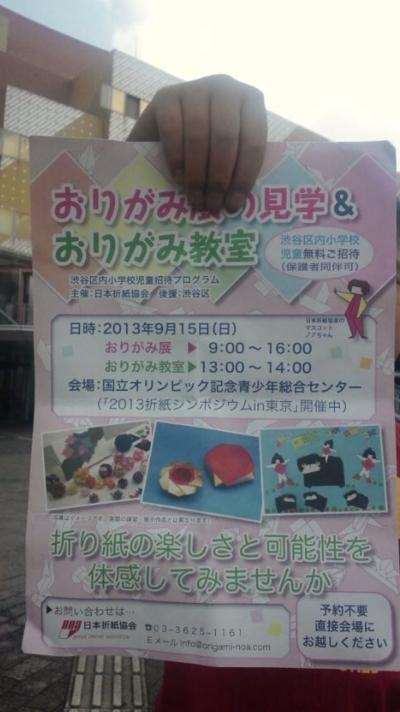 折り紙展示&教室→東京アイ(eye)フェスティバル