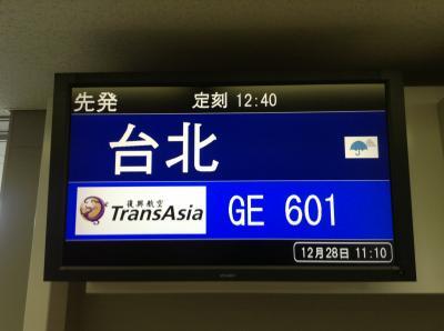 2012海外初一人旅(台湾一周)01