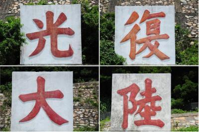 台湾離島の旅7★馬祖南竿★帰り道…