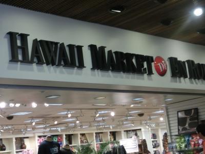 わがまま娘に引きずられて又・又ハワイへ行ってきました・・・最終日は簡単に、しかし 私達 親子にとっては残念なことが!!