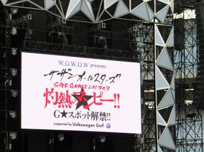 2013 東北へ⑦ ~「灼熱のマンピー!!G★スポット解禁!!」編~