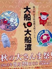 R60☆鶴 私の鎌倉散歩道20130929大船to大船渡
