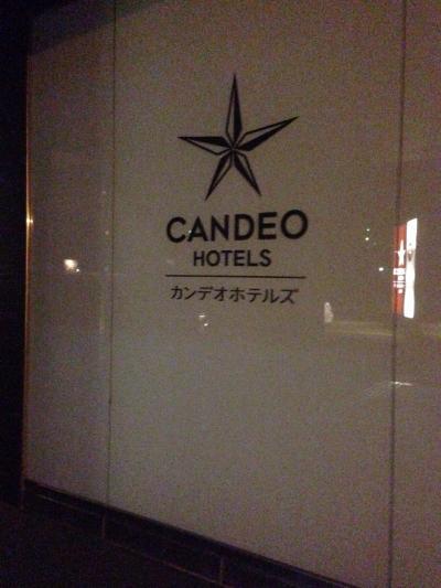 カンデオホテル亀山
