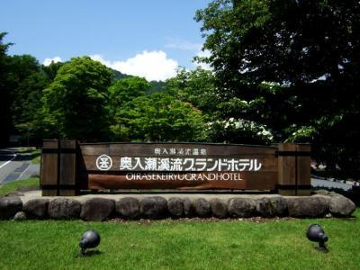 奥入瀬渓流グランドホテル(現:奥入瀬渓流ホテル) 旅行記(青森/奥入瀬)