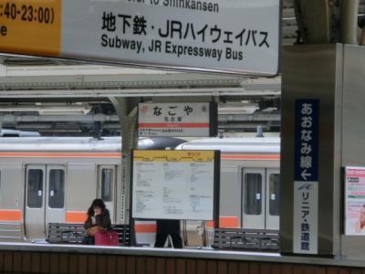 青春18きっぷで北へ、2013・春(1)自宅→名古屋