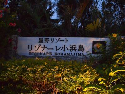 一時帰国2013秋その2 星野リゾート リゾナーレ小浜島
