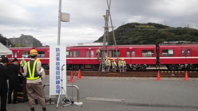 京浜急行電鉄「鉄道事故復旧訓練見学会」(2013.10月10日)