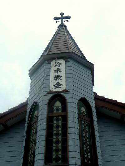 キリストの神を覗く旅路第3部五島列島の小さく質素だが美しい教会群巡礼25郷土出身の鉄川与助が初めて設計した冷水教会