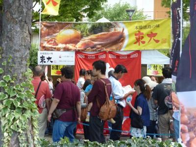 おいしおすえ京野菜 京都「九条ねぎ」フェスティバル2013