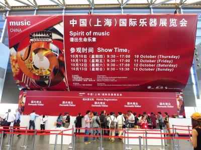 上海★MUSIC CHINA中国国際楽器展覧会@上海新国際博覧中心