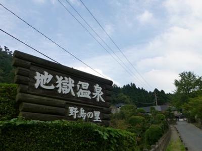 九州横断・縦断3−3 (阿蘇をグルグル 地獄温泉+草千里編)