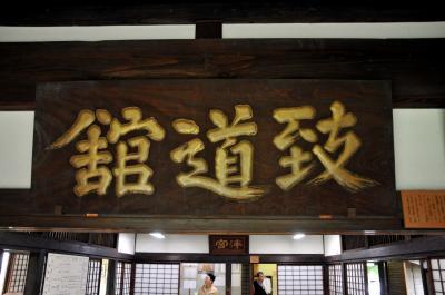 鶴岡 致道館