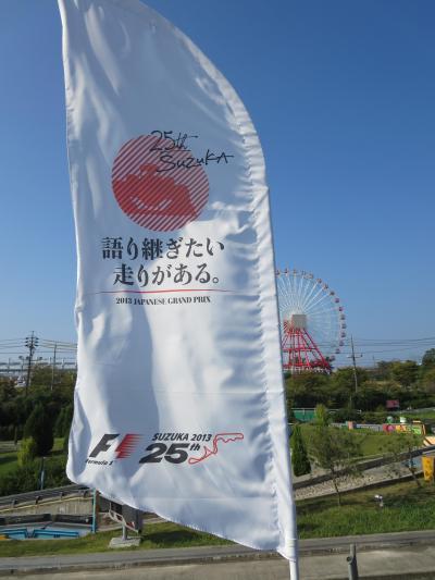 F1日本グランプリ2013 鈴鹿サーキット 観戦記 ~金曜①フリー走行編~