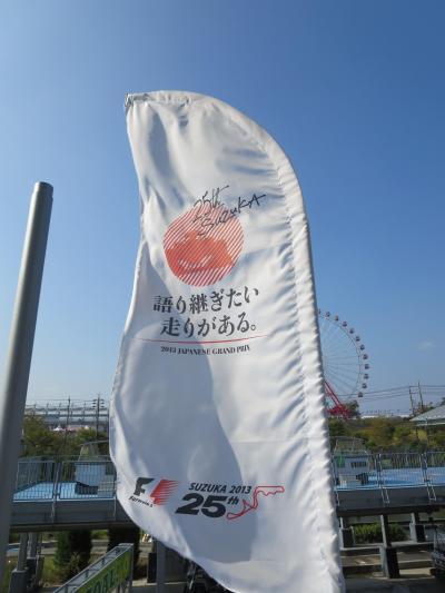 F1日本グランプリ2013 鈴鹿サーキット 観戦記 ~金曜②フリー走行編~