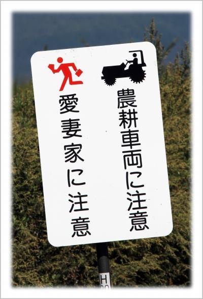 Solitary Journey [1274] つまごいパノラマラインで見つけた'愛妻の丘'<北海道~東北~中部13泊14日6000kmの車旅>群馬県嬬恋村