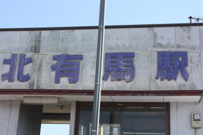 九州旅行記2013年夏⑩島原鉄道廃線跡巡り・原城~北有馬編