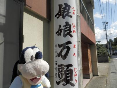 グーちゃん、加賀温泉郷へ行く!(山中温泉へウォーク!編)