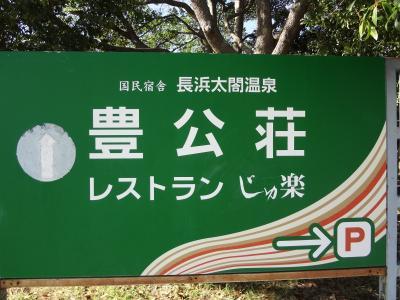 国民宿舎長浜太閤温泉豊公荘