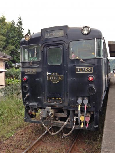 九州横断・縦断4−4 (「はやとの風」でいよいよ鹿児島 旅行人山荘に一目ぼれ編)