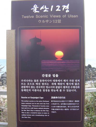 2013秋 蔚山・釜山D級グルメツアー3 カンジョルゴ