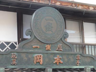 鳥取県 米子市=旧市街探訪 一銭屋編