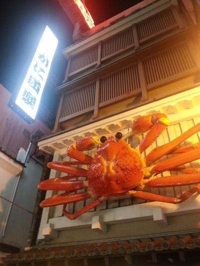 食いしん坊万歳! IN 大阪 ♪