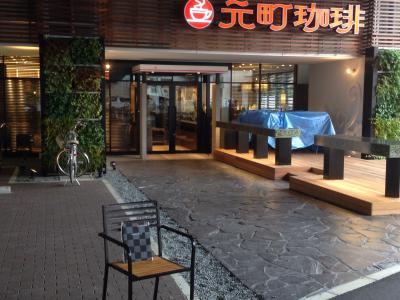 ♪13年11月02日(土)話題のカフェ 関東初出店! 『元町珈琲 石神井公園の離れ』へ、、、【完成】