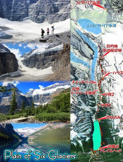 カナダ西部 家族旅04 『 カナディアンロッキー レイクルイーズ Plain of Six Glaciers ( ビクトリア氷河展望地までのトレイル ) 』、『美しいルイーズ湖』 世界十大絶景の一つ『鏡になったルイーズ湖』の撮影に成功!、コメントは読まずに景色だけ楽しんでください~