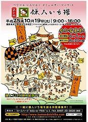 R60☆鶴 私の鎌倉散歩道 2013年10月19日 第10回鎌人いち場