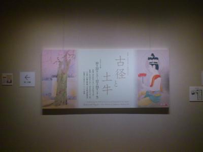 山種美術館 - 古径と土牛(2013年11月)