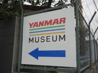 長浜ウォーク-ヤンマーミュージアム-