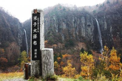 北信濃、紅葉に染まる日本の滝100選「米子大瀑布」