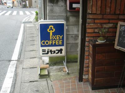 ♪13年11月10日(日)千葉銀行勝浦支店お向かいの 喫茶ジャオで、勝浦タンタンつけ麺600