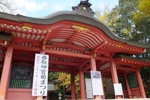 香取神宮菊まつり2013